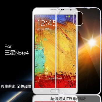 Samsung 三星Galaxy Note4 超薄TPU透明軟式手機殼/保護套 360度全包邊 全方位保護 完美貼合