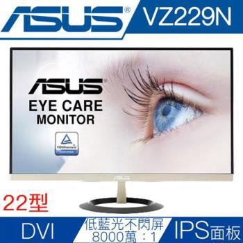 ASUS華碩 VZ229N 22型AH-IPS雙介面不閃屏超低藍光液晶螢幕