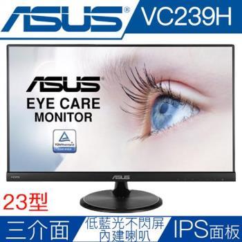 ASUS華碩 VC239H 23型IPS超廣角低藍光無邊框液晶螢幕
