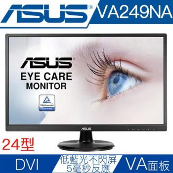ASUS華碩 VA249NA 24型VA低藍光不閃屏液晶螢幕