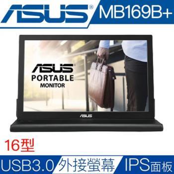 ASUS華碩 MB169B+ 15.6型IPS輕薄攜帶電腦螢幕