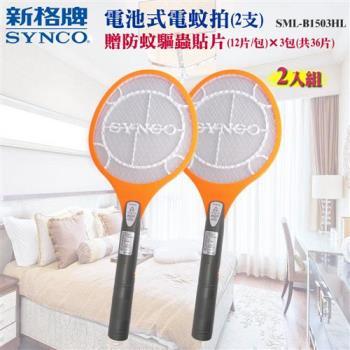 SYNCO新格牌   電池式電蚊拍(2支)贈防蚊驅蟲貼片(12片/包)×3包(共36片)