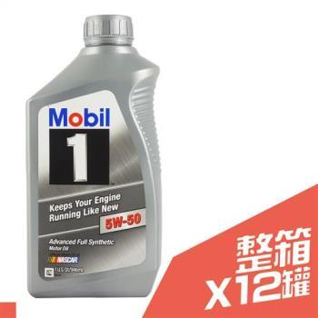 Mobil 1 5W50 全合成機油 946ml*12入