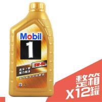 Mobil 1 金美孚 5W50 高性能全合成機油 1L*12入