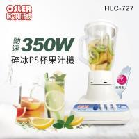 歐斯樂 塑膠杯碎冰果汁機 HLC-727