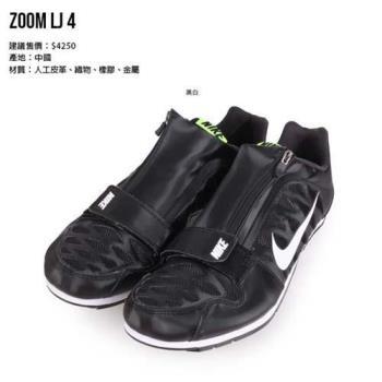 NIKE ZOOM LJ 4 男女-進口跳遠釘鞋-跳遠 跳高 田徑 撐桿跳 黑白