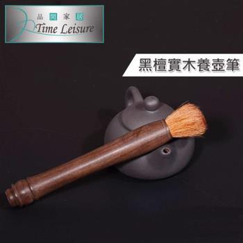 品閒 黑檀實木養壺筆原木茶刷