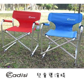ADISI 兒童導演椅 AS14046 / 城市綠洲