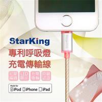 SK Apple Lighting 8Pin原廠授權專利尼龍編織LED發光 1.2M充電傳輸線