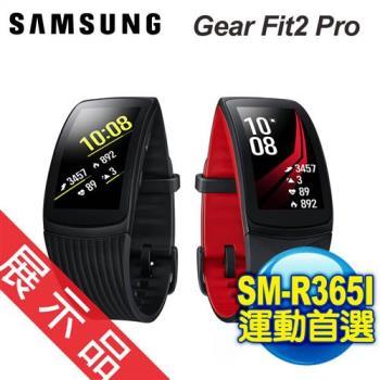 展示品 Samsung Gear Fit2 Pro (SM-R365I) 長版智慧手環