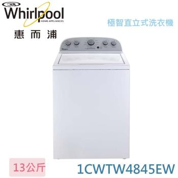 whirlpool惠而浦13公斤極智直立系列波浪型雙節長棒變頻洗衣機1CWTW4845EW
