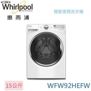 Whirlpool 惠而浦 滾筒式15公斤洗衣機 WFW92HEFW(買就送)