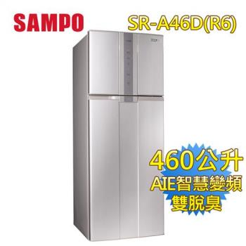 聲寶SAMPO 460公升變頻雙門冰箱 SR-A46D(R6) 紫燦銀