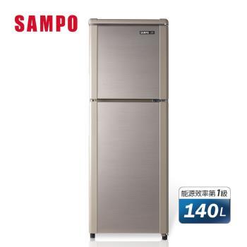 聲寶SAMPO 140公升一級能效經典品味系列定頻雙門冰箱 SR-C14Q(Y9)