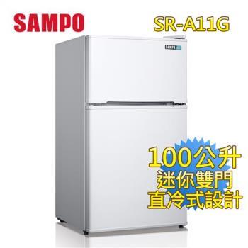 聲寶SAMPO 100L雙門冰箱 SR-A11G