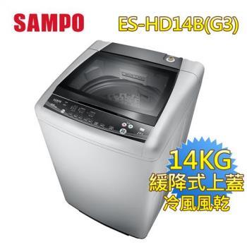 聲寶SAMPO 14KG變頻洗衣機 ES-HD14B(G3) 雲灰