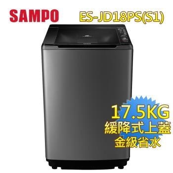 聲寶SAMPO 17.5公斤PICO PURE變頻洗衣機ES-JD18PS(S1)