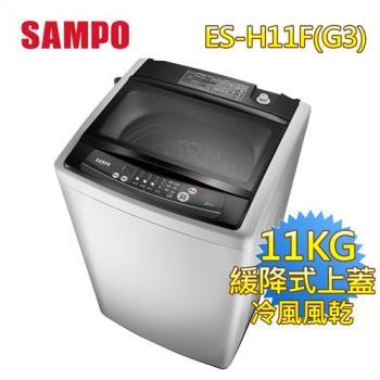 聲寶SAMPO 11公斤單槽定頻洗衣機ES-H11F(G3)