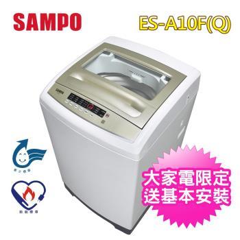 聲寶SAMPO 全自動單槽10公斤洗衣機ES-A10F(Q)