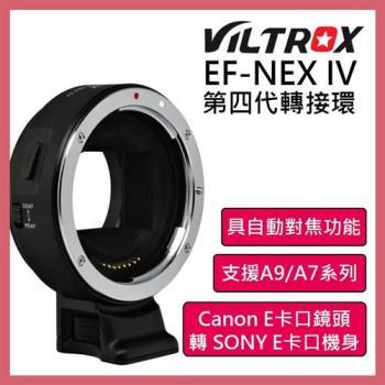 Viltrox 唯卓ROWA EF-NEX IV Canon EF/EF-S鏡頭轉 SONY E口轉接環 公司貨 NEX IV 自動對焦