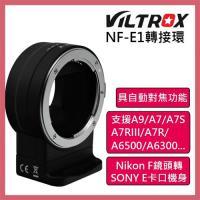Viltrox 唯卓ROWA NF-E1 Nikon F鏡頭轉 SONY E口轉接環 公司貨 NFE1 自動對焦