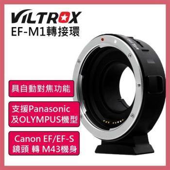 Viltrox 唯卓 ROWA EF-M1 Canon 鏡頭轉 M43 機身轉接環 公司貨 EFM1 自動對焦