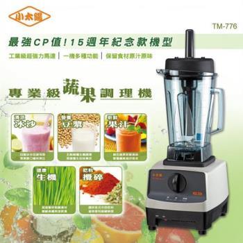 【小太陽】專業級蔬果調理機紀念款(TM-776)