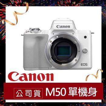 CANON 佳能 EOS M50 BODY 單機身 白 (原廠公司貨)