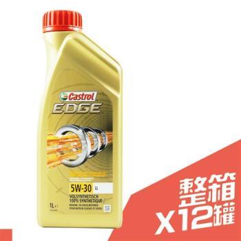 Castrol EDGE TITANIUM FST LL 5W30 全合成機油 汽柴油