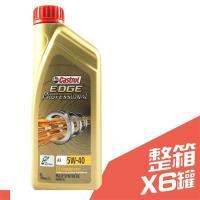Castrol EDGE 5W40 A3 全合成機油 1L*6入