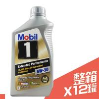Mobil 1 Extended Performance 5W30 全合成汽車機油 946ml*12入