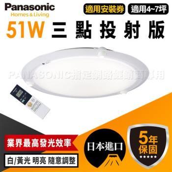 Panasonic 國際牌 吸頂燈51W 三點投射版 LED HH-LAZ505609 (乳白簡約框)