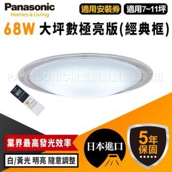 Panasonic 國際牌 吸頂燈 68W大坪數極亮版 LED HH-LAZ6040209 (經典框)