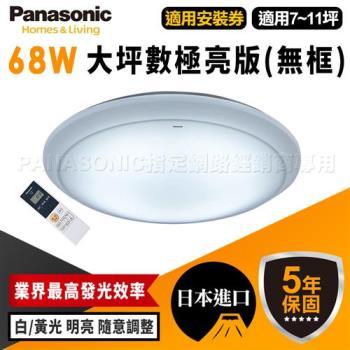 Panasonic 國際牌 吸頂燈 68W 大坪數極亮版LED HH-LAZ6039209 (無框)