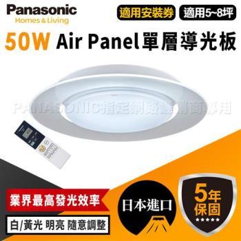 Panasonic 國際牌 吸頂燈50W Air Panel 單層導光板 LED HH-LAZ5046209