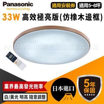 Panasonic 國際牌 吸頂燈 33W高效極亮版 LED HH-LAZ5047209 (仿橡木邊框)