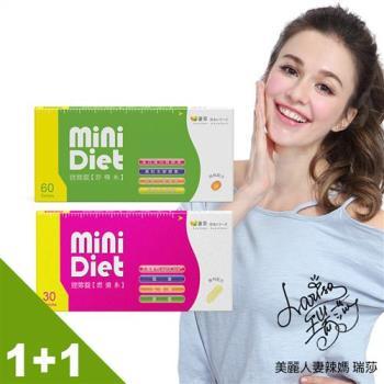 【BeeZin康萃】瑞莎代言 Mini Diet 迷你錠 燃燒舒暢系1+1 組