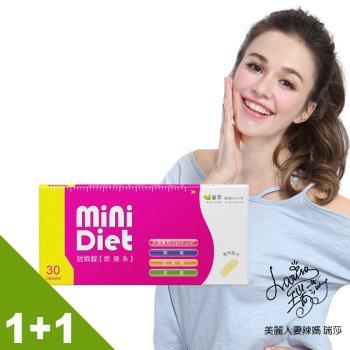 【BeeZin康萃】瑞莎代言 Mini Diet 迷你錠 第一代燃燒系x2盒(30顆/盒)