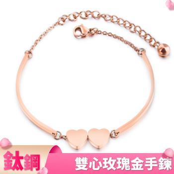 【I-Shine】雙心-西德鋼-氣質雙愛心玫瑰金鈦鋼手鍊(玫瑰金)