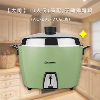 【大同】10人份(簡配)不鏽鋼電鍋TAC-10L-DCG(綠)/DCR(紅)