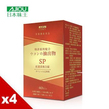 日本味王 SP沖繩紅薑黃複合錠提升代謝組(40粒/盒) X4盒