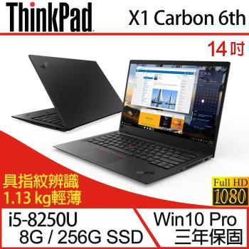 Lenovo 聯想 ThinkPad X1c 6TH 20KH0042TW 14吋i5-8250U四核256G SSD效能專業版商務輕薄筆電
