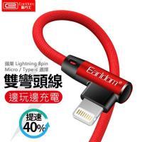 Earldom藝鬥士 鋁合金雙彎頭充電線 傳輸線 編織線 Apple Lightning 8pin/Micro USB/Type-C