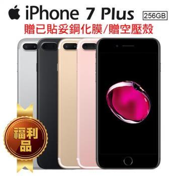 福利品 Apple iPhone 7 Plus 256GB 5.5吋智慧型手機