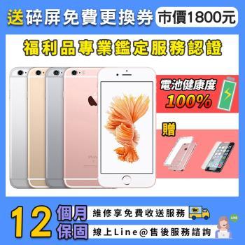 福利品 Apple iPhone 6S Plus 128GB 5.5吋智慧型手機贈藍牙耳機、鋼化膜、清水套