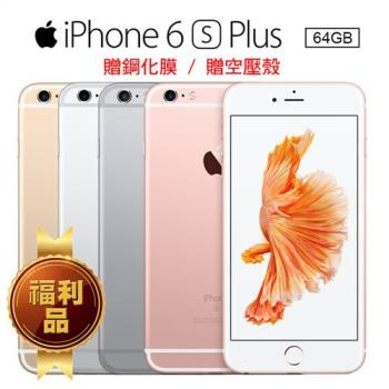福利品 Apple iPhone 6S Plus 64GB 5.5吋智慧型手機