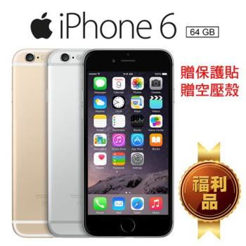 福利品 Apple iPhone 6 64GB 智慧型手機
