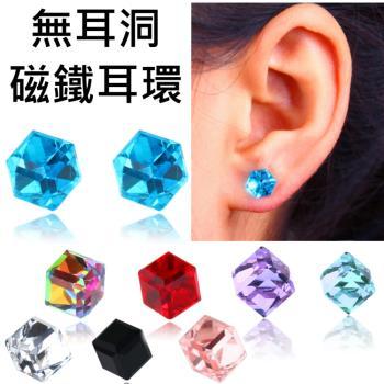 【I-Shine】無耳洞-水立方-吸式磁鐵免穿耳洞水晶耳環耳扣(8色)