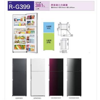 日立 HITACHI 381公升 雙門變頻冰箱 RG399 (4色)