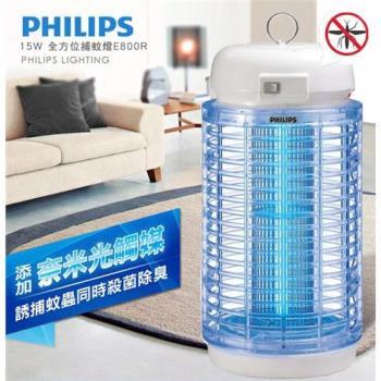 PHILIPS飛利浦 15W全方位捕蚊燈E800R(買就送)